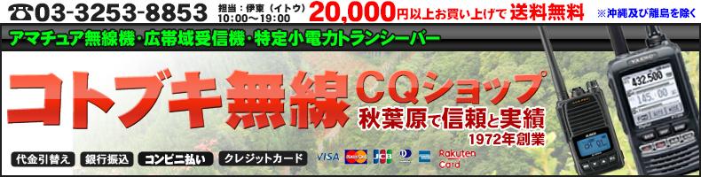コトブキ無線CQショップ:秋葉原コトブキ無線はモバイル商品の専門店です。