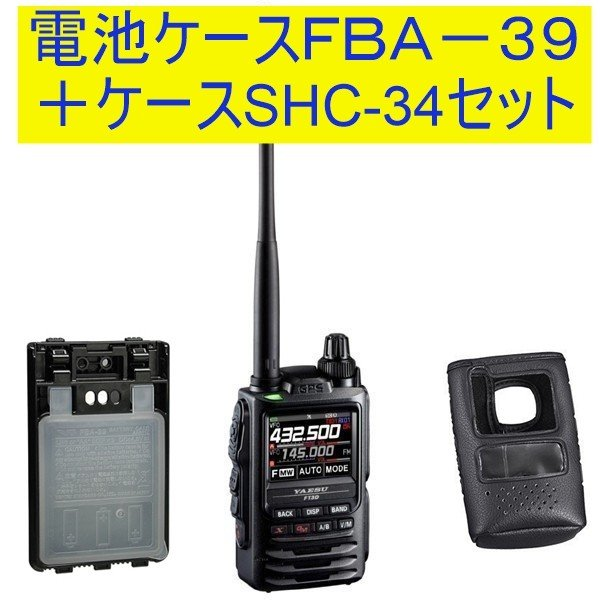 FT3D+SHC-34+FBA-39セット 八重洲無線(YAESU) 144/430MHzデジタル/アナログアマチュア無線機