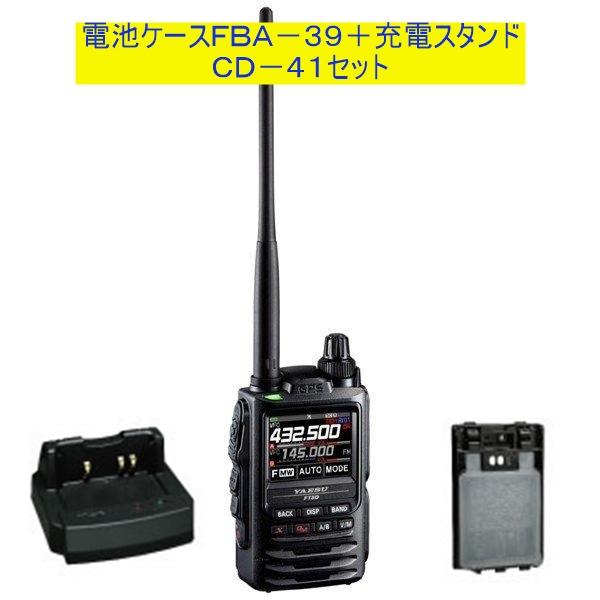 FT3D+FBA-39+CD-41セット 八重洲無線(YAESU) 144/430MHzデジタル/アナログアマチュア無線機