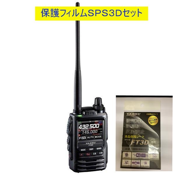 FT3D 八重洲無線(YAESU) SPS3Dセット144/430MHzデジタル/アナログアマチュア無線機