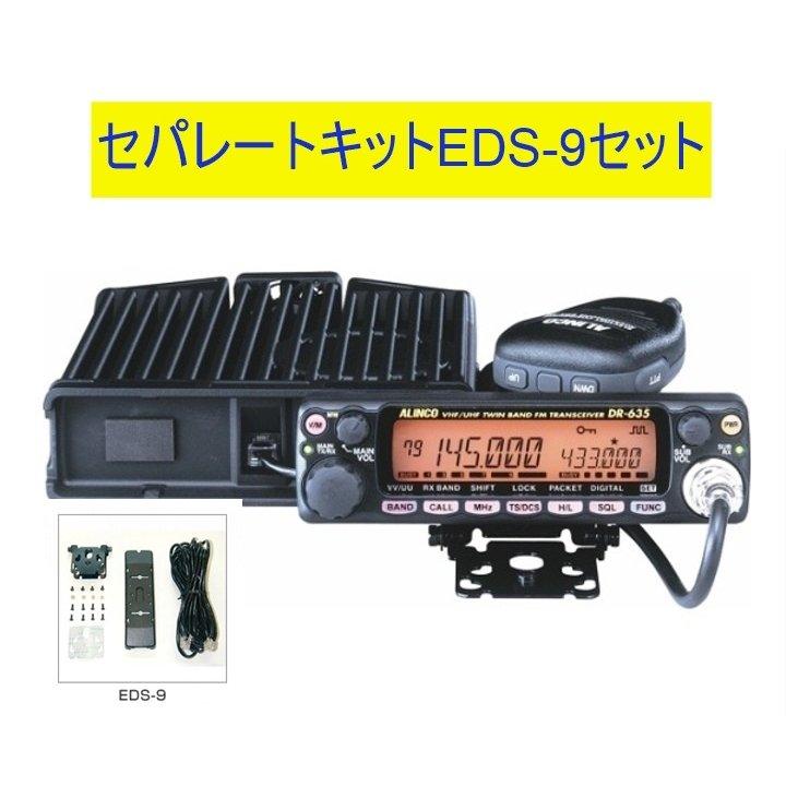 DR-635HV アルインコ(ALINCO) EDS-9セット 144,430MHzアマチュア無線機
