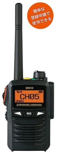 スタンダード(STANDARD) SR510 2.5W デジタル(351MHz)ハンディトランシーバー