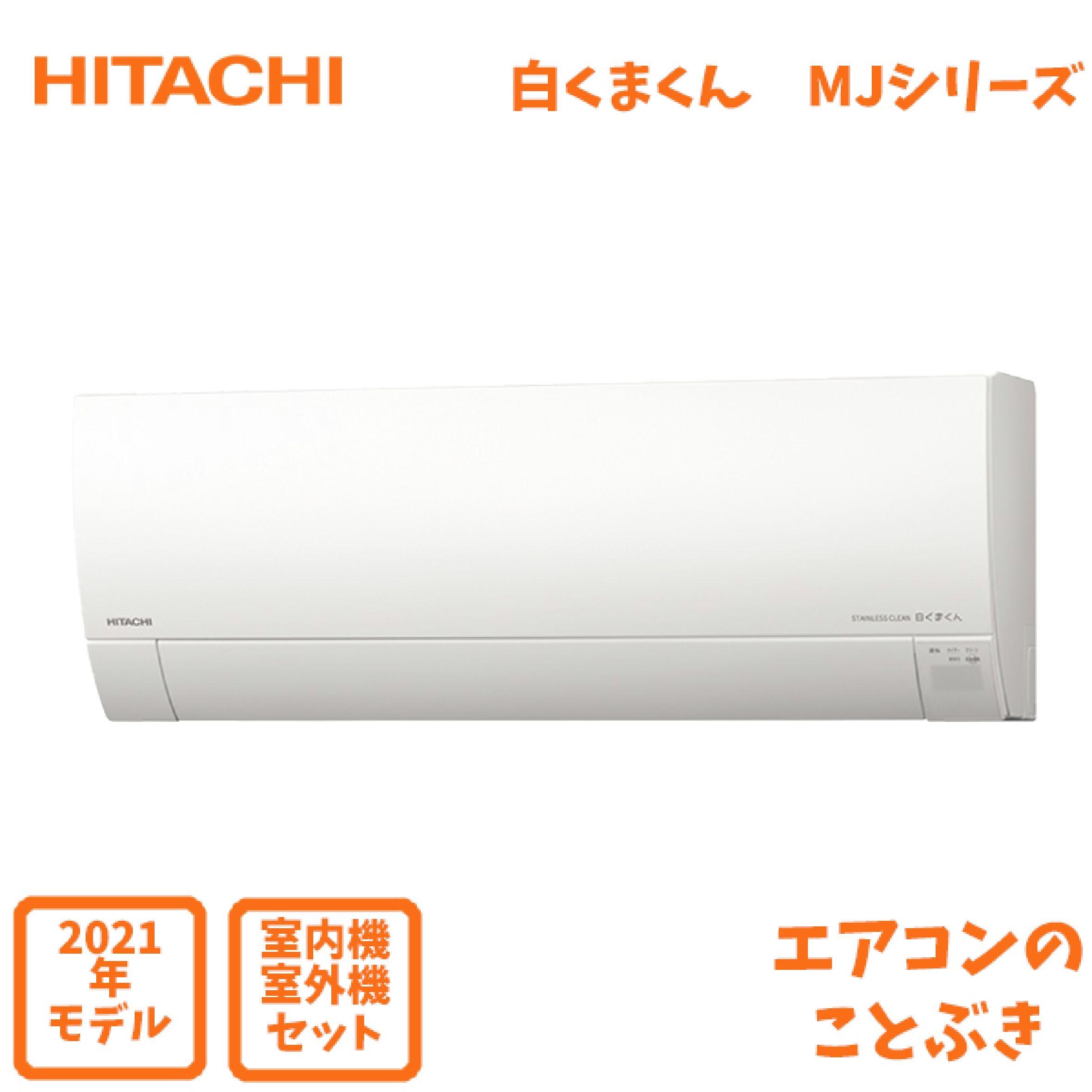 魅了 日立 エアコン RAS-MJ63L2-W 白くまくん MJシリーズ 主に20畳用(6.3kW) ※単相200V 送料無料(北海道、沖縄、離島除く) 2021年モデル, コオゲチョウ 56ec8ae5