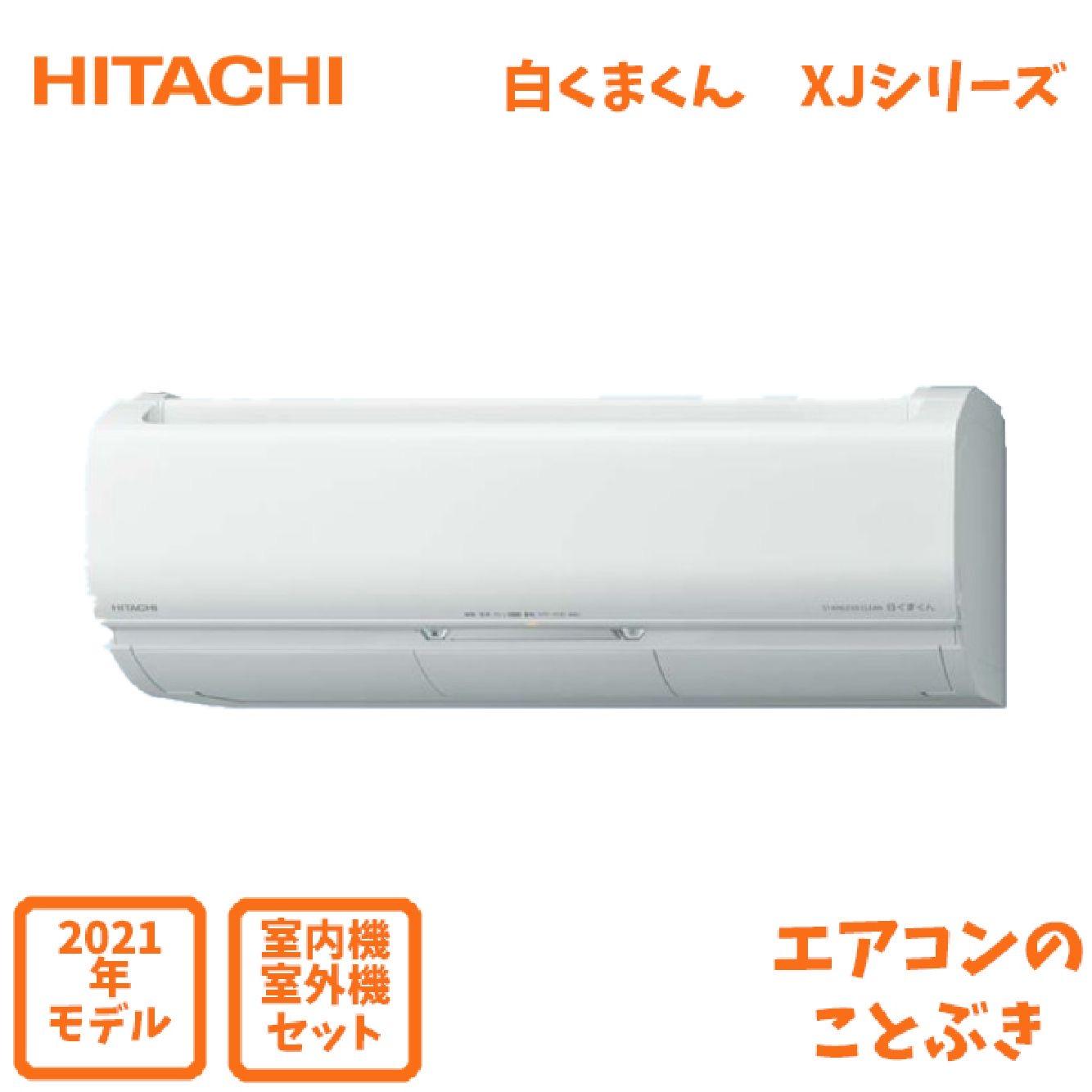 新しい到着 日立 エアコン RAS-XJ56L2-W 主に18畳用(5.6kW) XJシリーズ 白くまくん 日立 主に18畳用(5.6kW) ※単相200V RAS-XJ56L2-W 送料無料(北海道、沖縄、離島除く) 2021年モデル, 安心ペットフードのお店ぷーちゃん:61399ad6 --- promilahcn.com