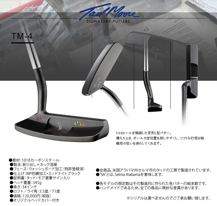 ●Tad Moore Golf/タッドモア ゴルフパター TM-4