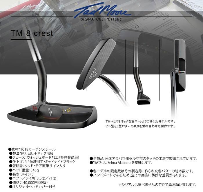 ●Tad Moore Golf/タッドモア ゴルフパター TM-8 crest