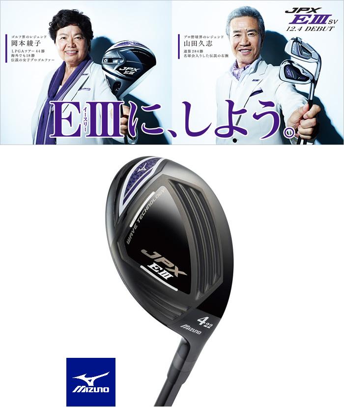 ●【SALE】ミズノ JPX E III sv ユーティリティ(Orochi Light カーボンシャフト付)