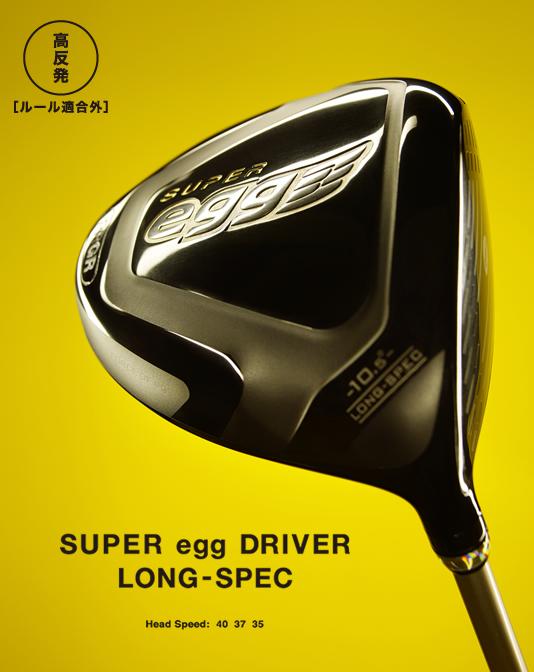 ●PRGR/プロギアSUPER egg DRIVER LONG-SPEC/スーパー エッグ ドライバー ロングスペック(高反発)