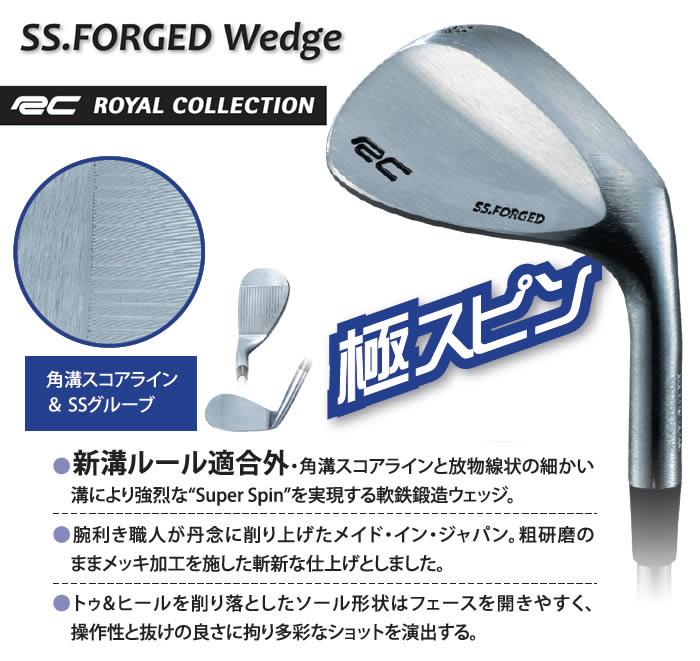 ●ロイヤルコレクション ウェッジSS.FORGED Wedge