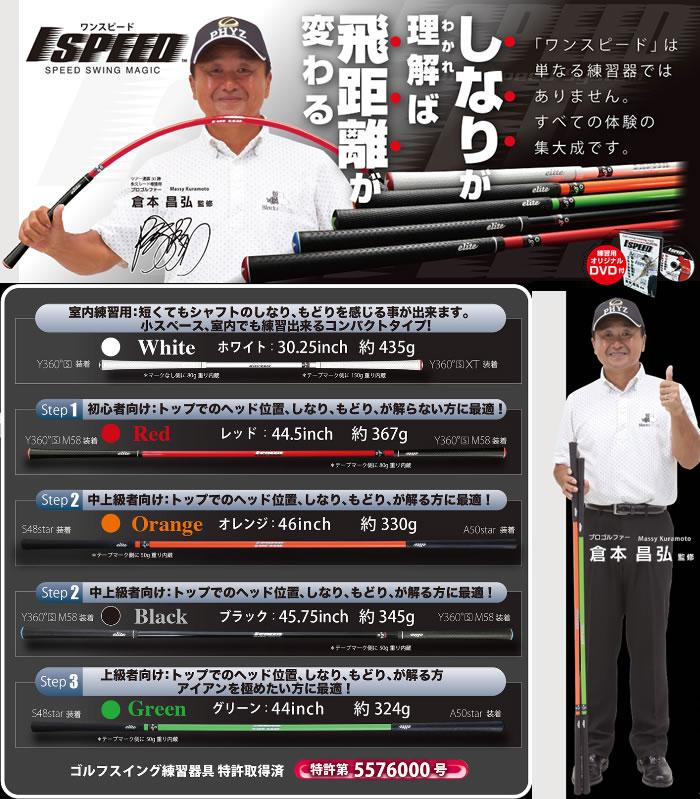 ●elite grips/エリートグリップ1SPEED/ワンスピード ゴルフ専用トレーニング器具・練習器