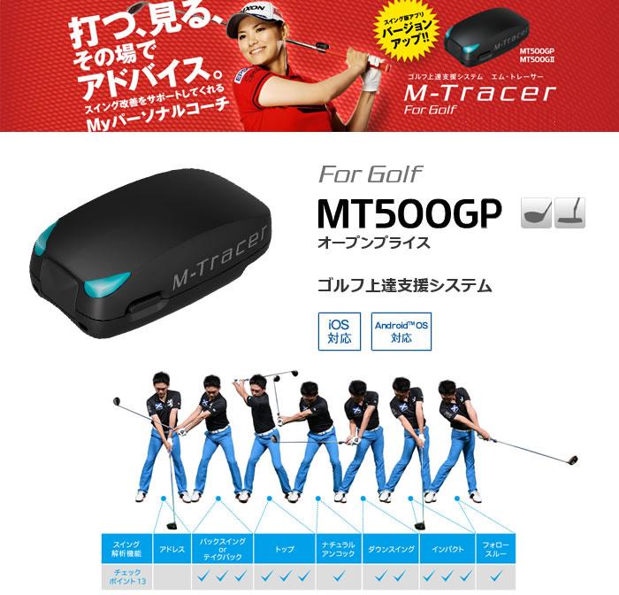 ●EPSON/エプソンパッティング解析+スイング解析M-TRACER/エムトレーサー(スイングデータ解析機)MT500GP