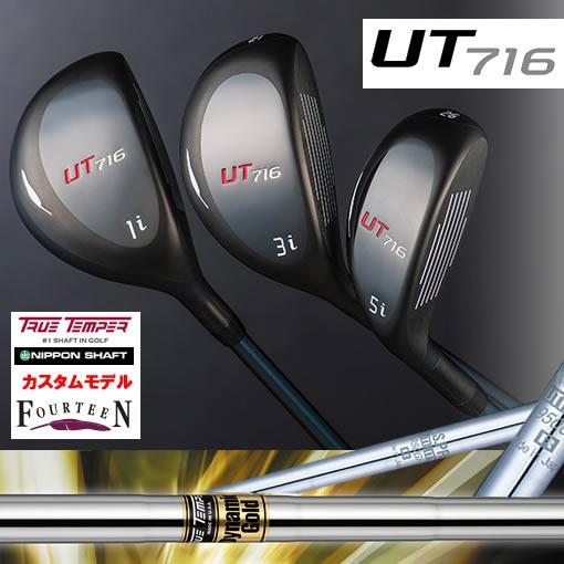 【特注カスタムモデル】フォーティーン UT716 ユーティリティー/スチールシャフト 36000