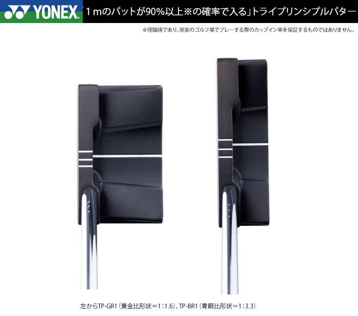 ●ヨネックス パターTP-GR1/TP-BR1スチールシャフト