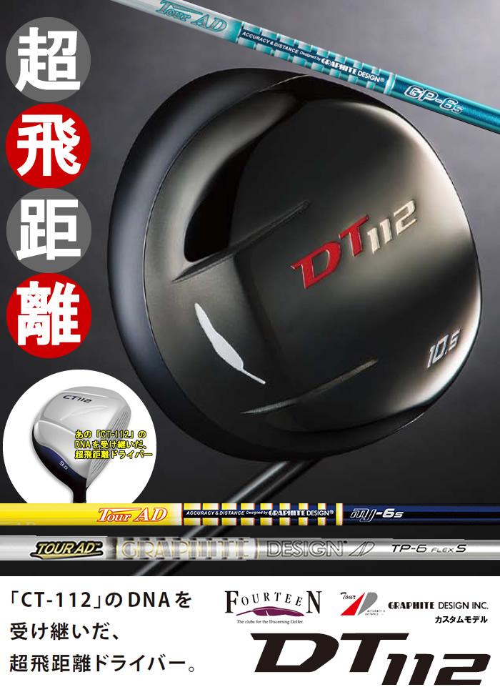 【グラファイトデザイン社・カスタムモデル】フォーティーン DT-112 ドライバー