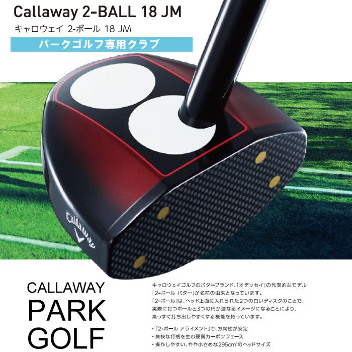 ●キャロウェイ [パークゴルフ]キャロウェイ 2-BALL 18 JM [パークゴルフ専用クラブ]