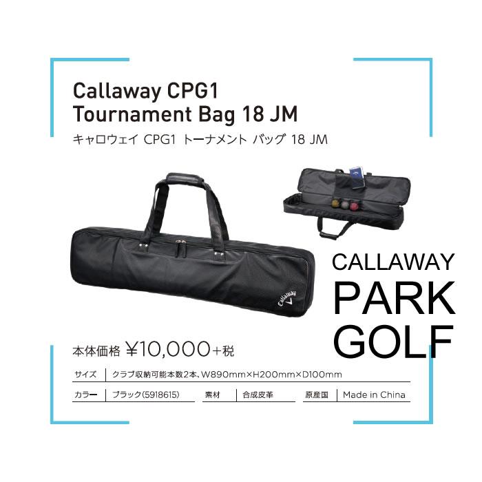 ●キャロウェイ [パークゴルフ]キャロウェイ CPG1 トーナメント バッグ 18 JM [パークゴルフ専用]