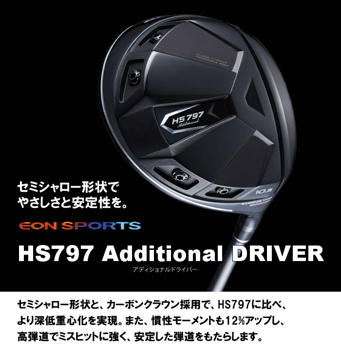 ●イオンスポーツ HS797 Additional Driver/エイチエス797 アディショナル ドライバーフジクラ社製 SPEEDER オリジナルシャフト