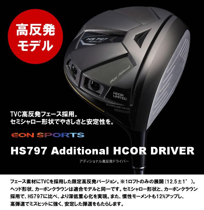 ●イオンスポーツ HS797 Additional HCOR Driver/エイチエス797 アディショナル 高反発 ドライバーフジクラ社製 SPEEDER オリジナルシャフト