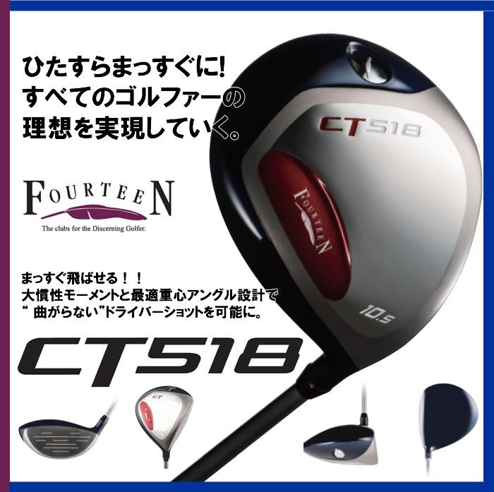 [受注生産]フォーティーン CT518 ドライバーTSシャフト・シリーズ