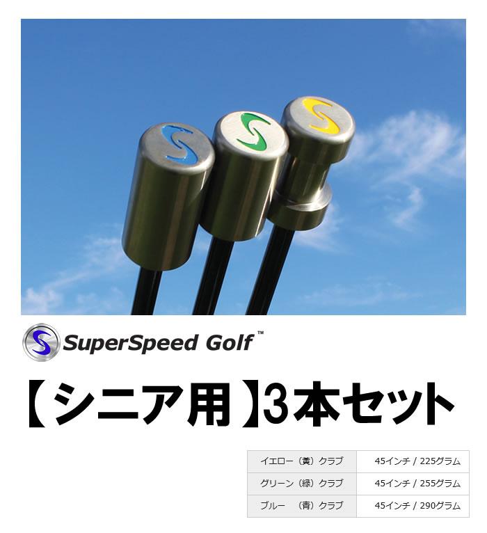 ●練習器 スーパースピードゴルフ[シニア用 3本セット]スイング練習器 Super Speed Golf