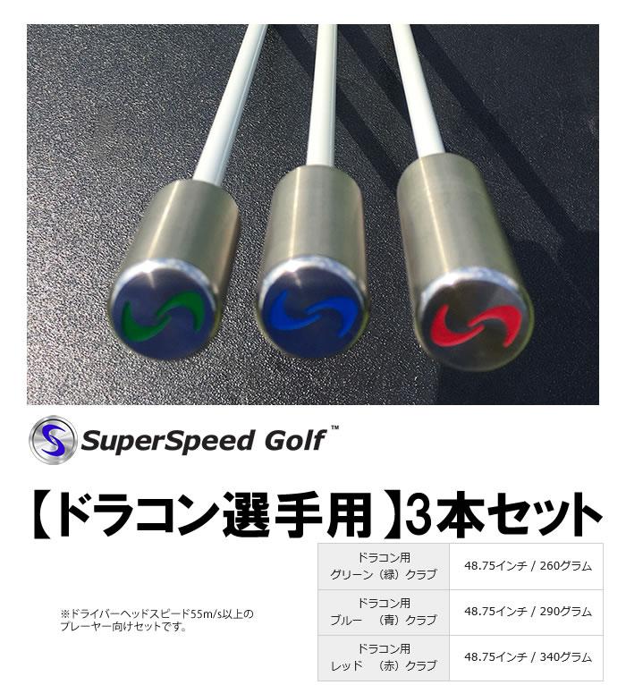 ●練習器 スーパースピードゴルフ[ドラコン選手用 3本セット]スイング練習器 Super Speed Golf