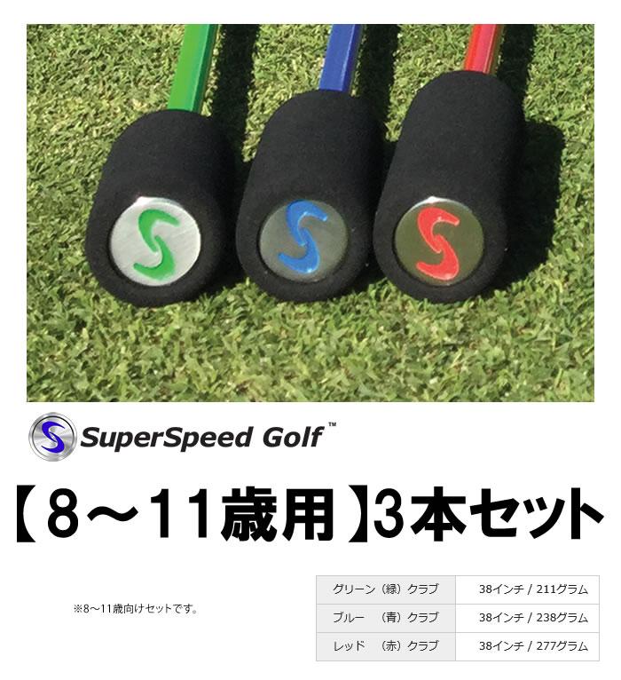 ●練習器 スーパースピードゴルフ[8~11歳用 3本セット]スイング練習器 Super Speed Golf