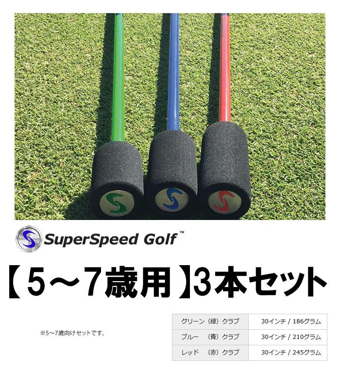●練習器 スーパースピードゴルフ[5~7歳用 3本セット]スイング練習器 Super Speed Golf