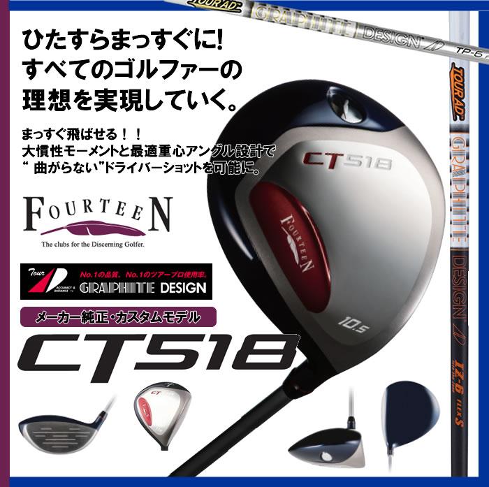 【グラファイトデザイン社・カスタムモデル】フォーティーン CT518 ドライバー(78000)