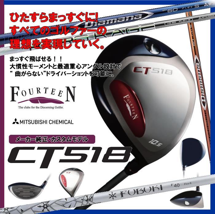 【三菱ケミカル社・カスタムモデル】フォーティーン CT518 ドライバー(78000)