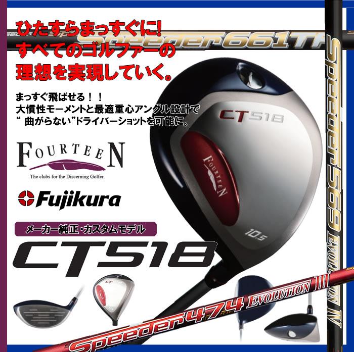 【フジクラ社・カスタムモデル】フォーティーン CT518 ドライバー(85000)