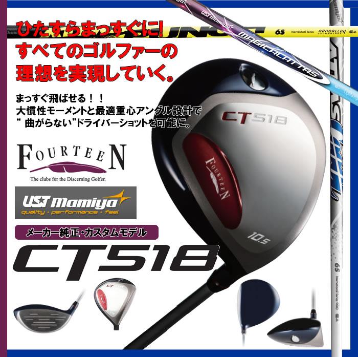 【UST マミア社・カスタムモデル】フォーティーン CT518 ドライバー(80000)
