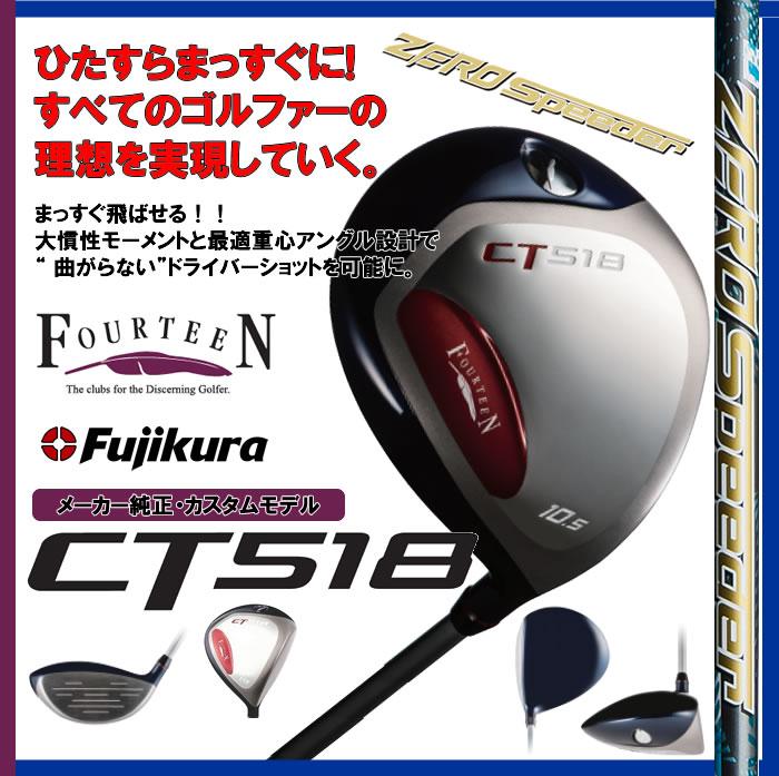【フジクラ社・カスタムモデル】フォーティーン CT518 ドライバー(115000)