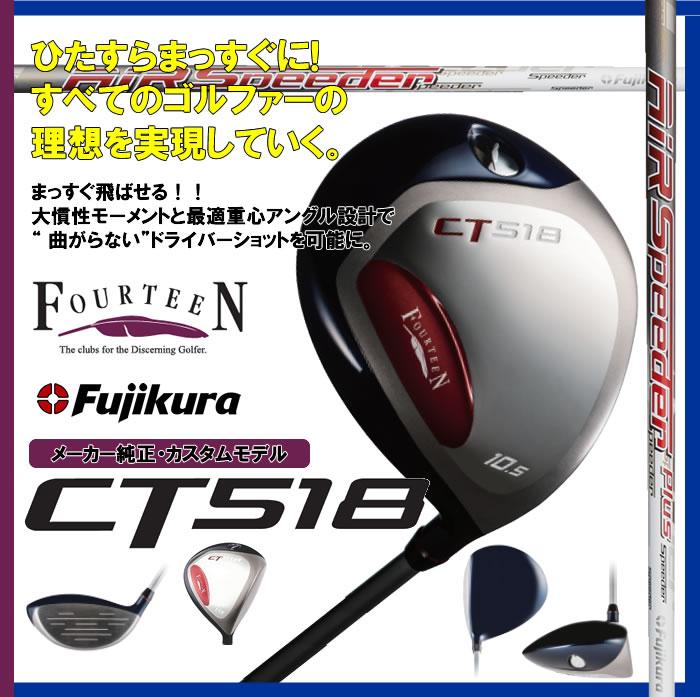 【フジクラ社・カスタムモデル】フォーティーン CT518 ドライバー(90000)