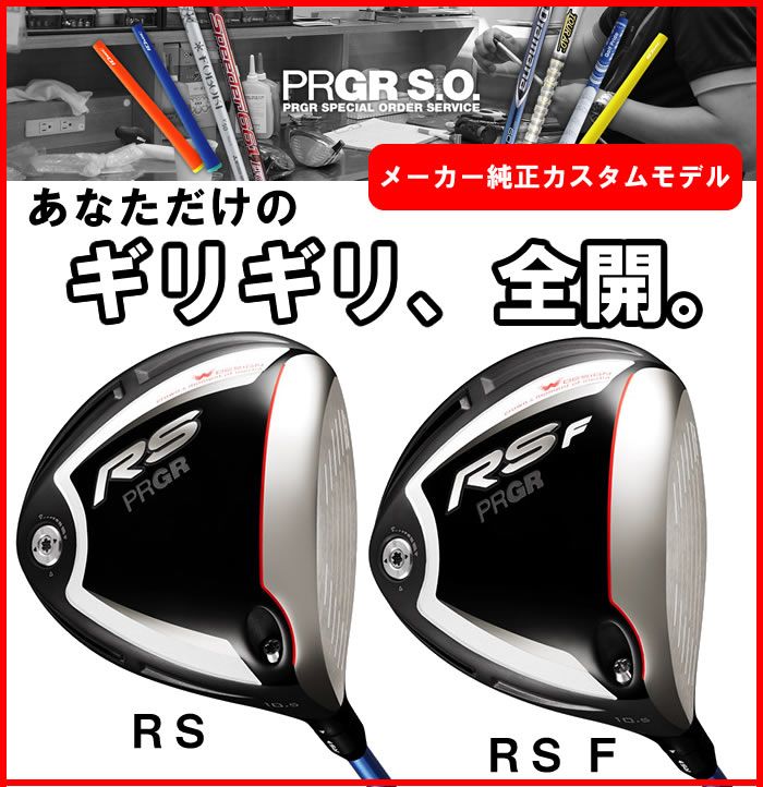 【グラファイトデザイン社・カスタムモデル】PRGR/プロギア新RS/新RS F ドライバー(2018)/(90000)