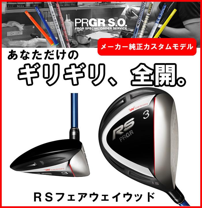 【三菱ケミカル社・カスタムモデル】PRGR/プロギア新RS フェアウェイウッド(2018)(50000)