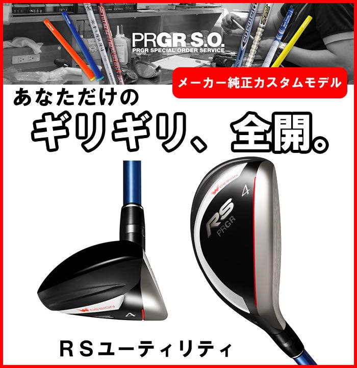【UST Mamiya社・カスタムモデル】PRGR/プロギア新RS ユーティリティー(2018)カーボンシャフト(41000)