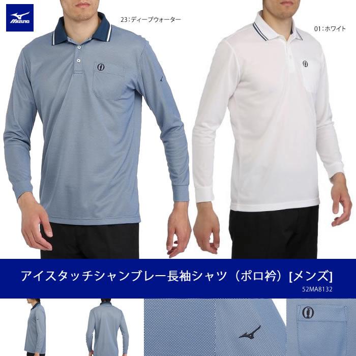 ●ミズノ ウェア【メンズ】アイスタッチシャンブレー長袖シャツ(ポロ衿)[メンズ] 52MA8132