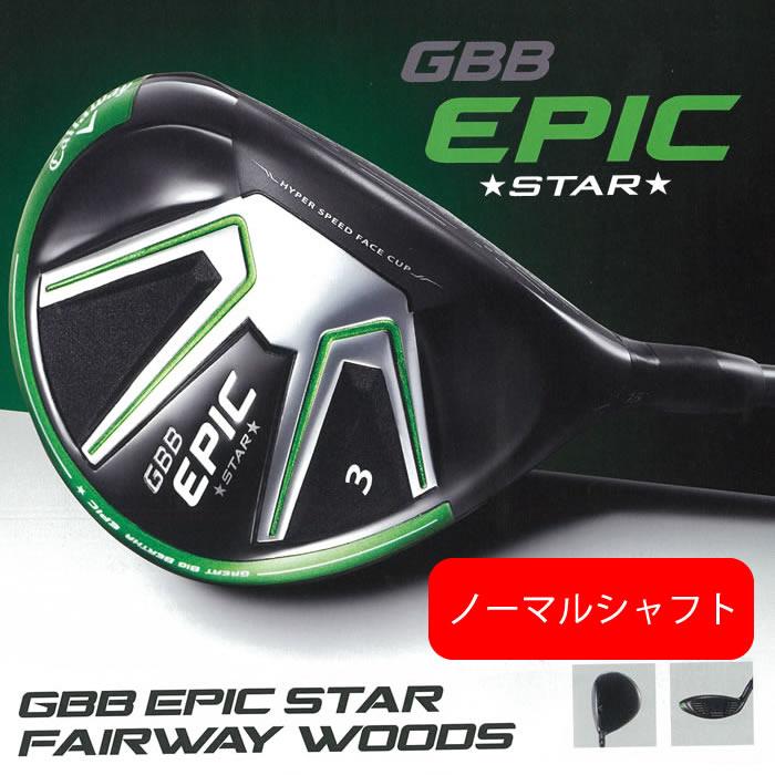 ●キャロウェイゴルフGBB EPIC STAR フェアウェイウッド[日本仕様]Speeder EVOLUTION for GBB シャフト