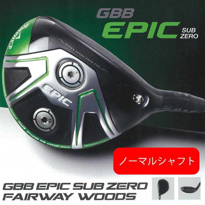●キャロウェイゴルフGBB EPIC SUB ZERO フェアウェイウッド[日本仕様]Speeder EVOLUTION for GBB シャフト
