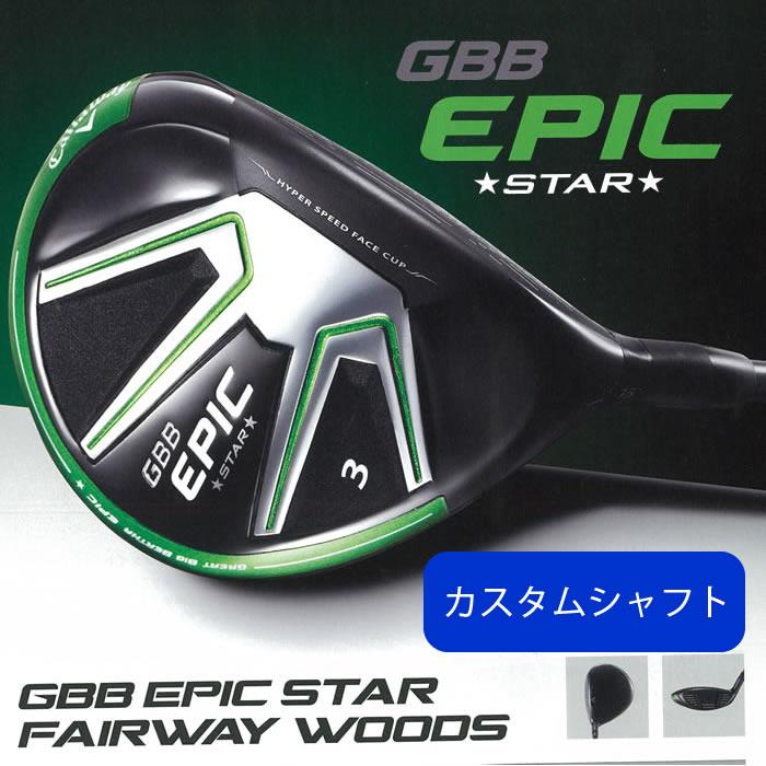 ●キャロウェイゴルフGBB EPIC STAR フェアウェイウッド[日本仕様]カスタム シャフト