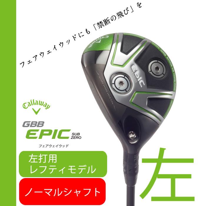 【左打用・レフティモデル】キャロウェイゴルフGBB EPIC SUB ZERO フェアウェイウッド[日本仕様]Speeder EVOLUTION for GBB シャフト