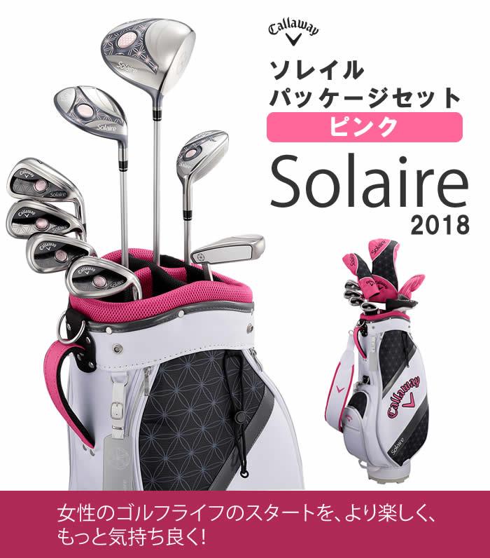 ●2018 キャロウェイゴルフ レディースセットSolaire PACKAGE SET/ソレイル[ピンク] パッケージセット