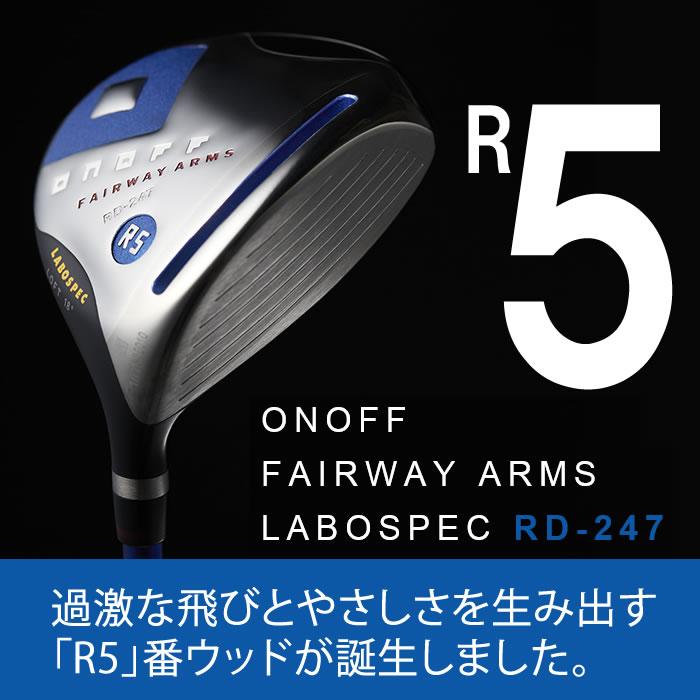 【カスタムモデル】ONOFF/オノフFAIRWAY ARMS LABOSPEC RD-247 R5フェアウェイ アームズ ラボスペック RD-247MP-617F/MP-518F シャフト