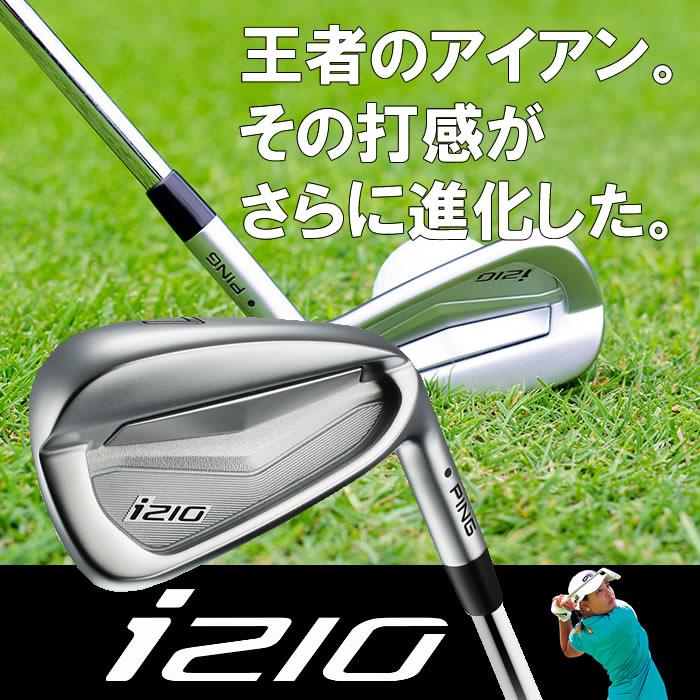 ●PING/ピン i210 アイアン[日本仕様モデル]スチールシャフト 単品