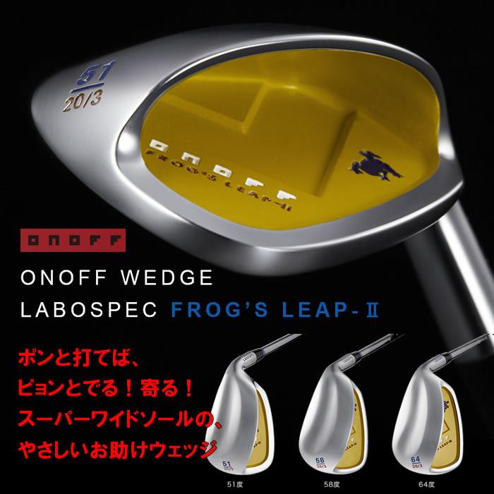 ●ONOFF/オノフONOFF LABOSPEC FROG'S LEAP-II WEDGE/オノフ フロッグス リープ2 ウェッジカーボンシャフト(24000)