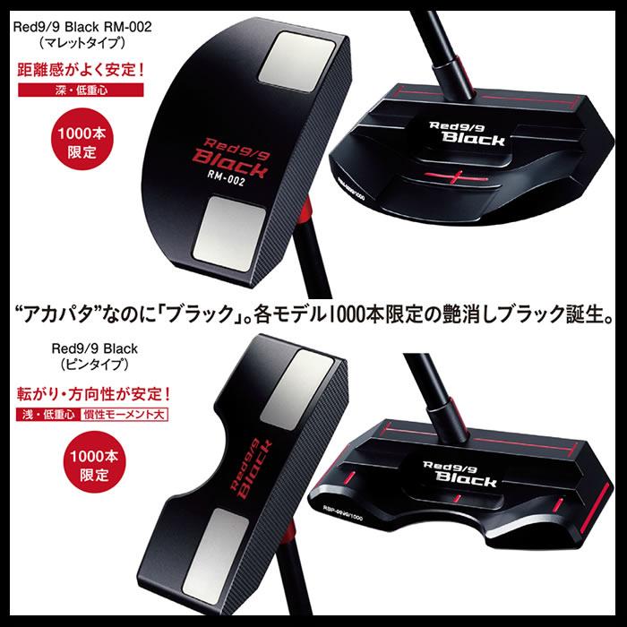【限定モデル】キャスコ Red9/9 Black パター