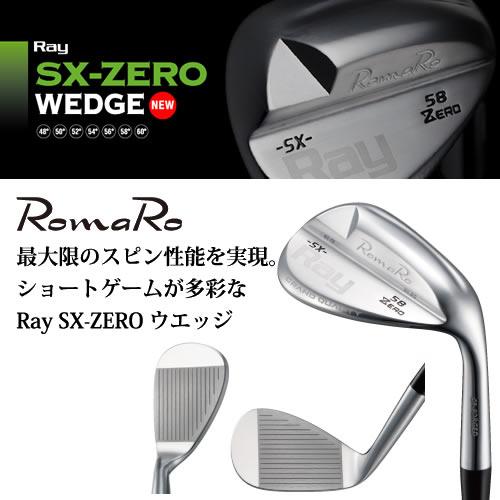 ●RomaRo/ロマロ ウェッジRay SX-ZERO WEDGEレイ SX-ZERO ウェッジ