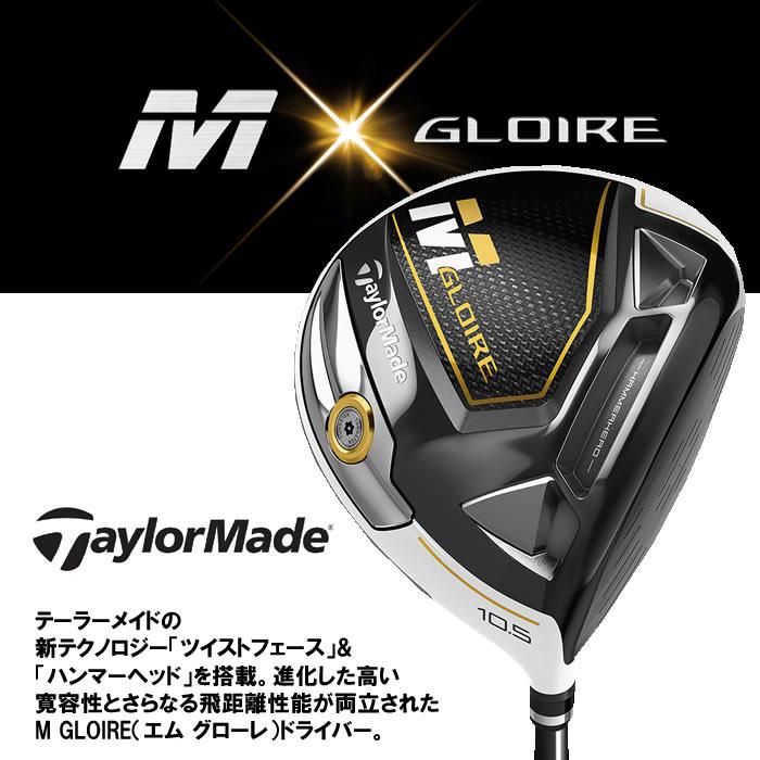 ●[2018] テーラーメイド M GLOIRE/エムグローレ ドライバー[日本仕様]Speeder EVOLUTION TM シャフト