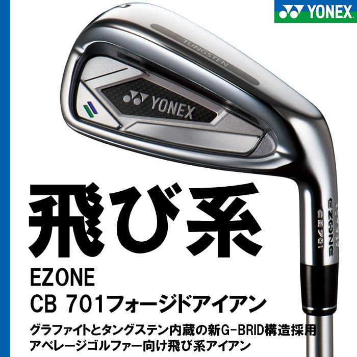 ●ヨネックスEZONE CB701 アイアンNST400カーボンシャフト 単品