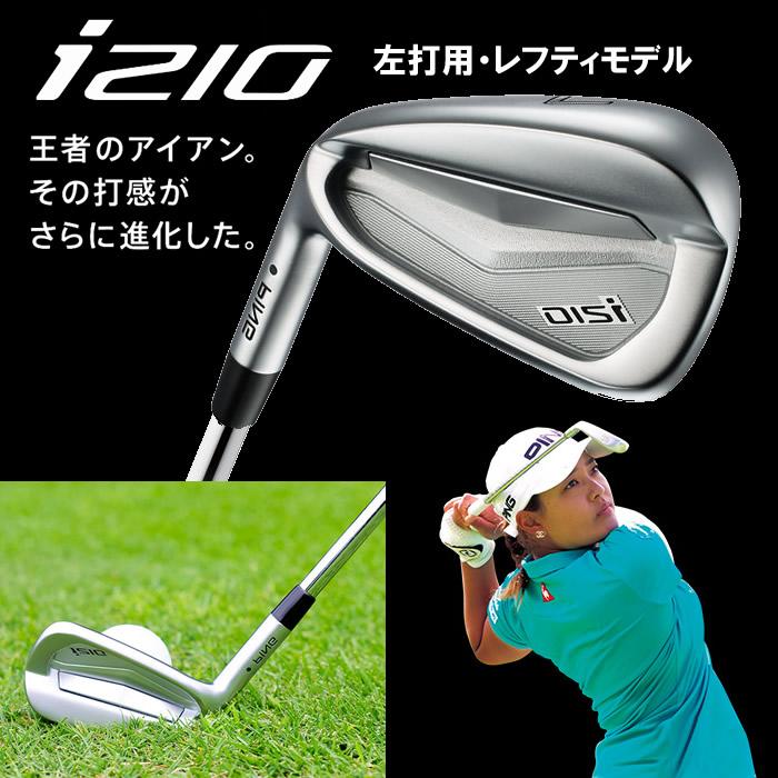 【左打用・レフティモデル】PING/ピン i210 アイアン[日本仕様モデル]スチールシャフト 単品